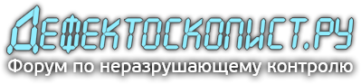 Профессия «дефектоскопист» как она есть   Дефектоскопист.ру